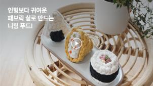 [0원강의] 패브릭 실로 만드는 귀염뽀짝 니팅푸드, 니팅토이_양언니