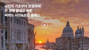 [0원강의] 쉽게 배우고 바로 써먹는 카메라 사진 & 보정법_피타