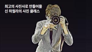 [0원강의] 사랑하는 대상을 특별한 사진으로 남길 수 있는 아이디어 사진 찍기_신 하월라