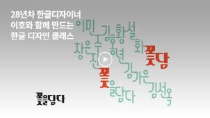 [0원강의] 누구나 할 수 있는 5가지 변화로 배우는 한글디자인!_이호