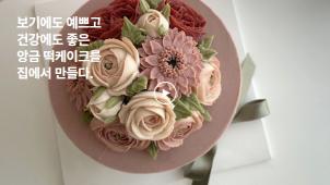 [0원강의] 내손으로 만드는 먹는 꽃다발, 앙금플라워 떡케이크 클래스_굿무드케이크