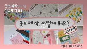 [0원강의][전문가 과정] 굿즈 제작, 어떻게해요? [스티커편]_더비러브드