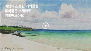 [0원강의] 휴식같은 수채화 여행, 기초부터 배우는 풍경화_모소