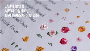 [0원강의] 힐링되는 프랑스 자수 첫 걸음_아현
