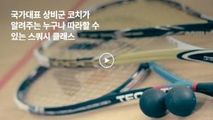 [0원강의] 국가대표 상비군 코치가 알려주는 누구나 따라할 수 있는 재밌는 스쿼시_이은범