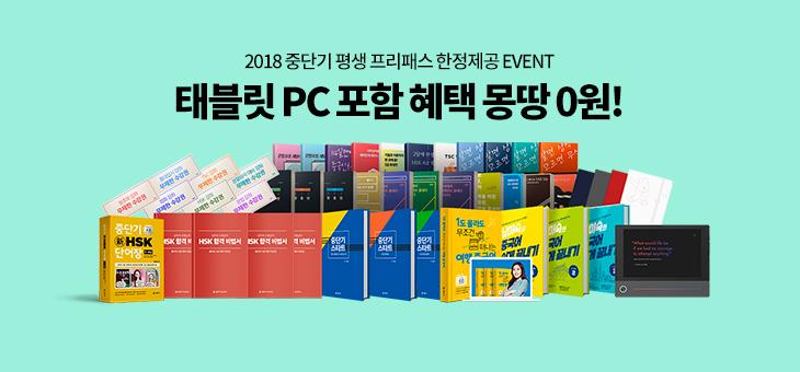 태블릿 PC 0원 이벤트 1월22일(월) 판매 마감
