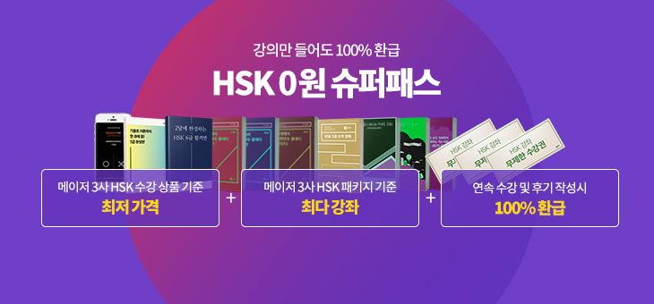 HSK 시작부터 끝까지 한방에 1월22일(월) 판매 마감