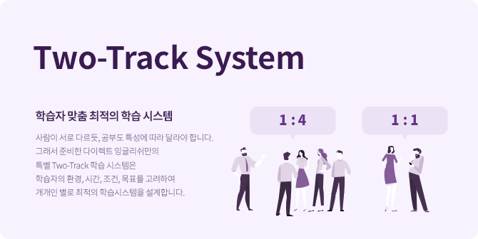 two-track system