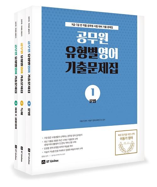 2019 유형별 기출문제집 (소).jpg