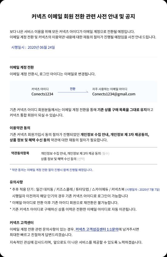 이메일 회원 전환 공지.png