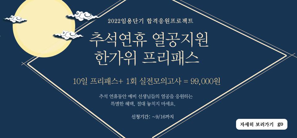 추석 연휴 열공 이벤트 복사.png