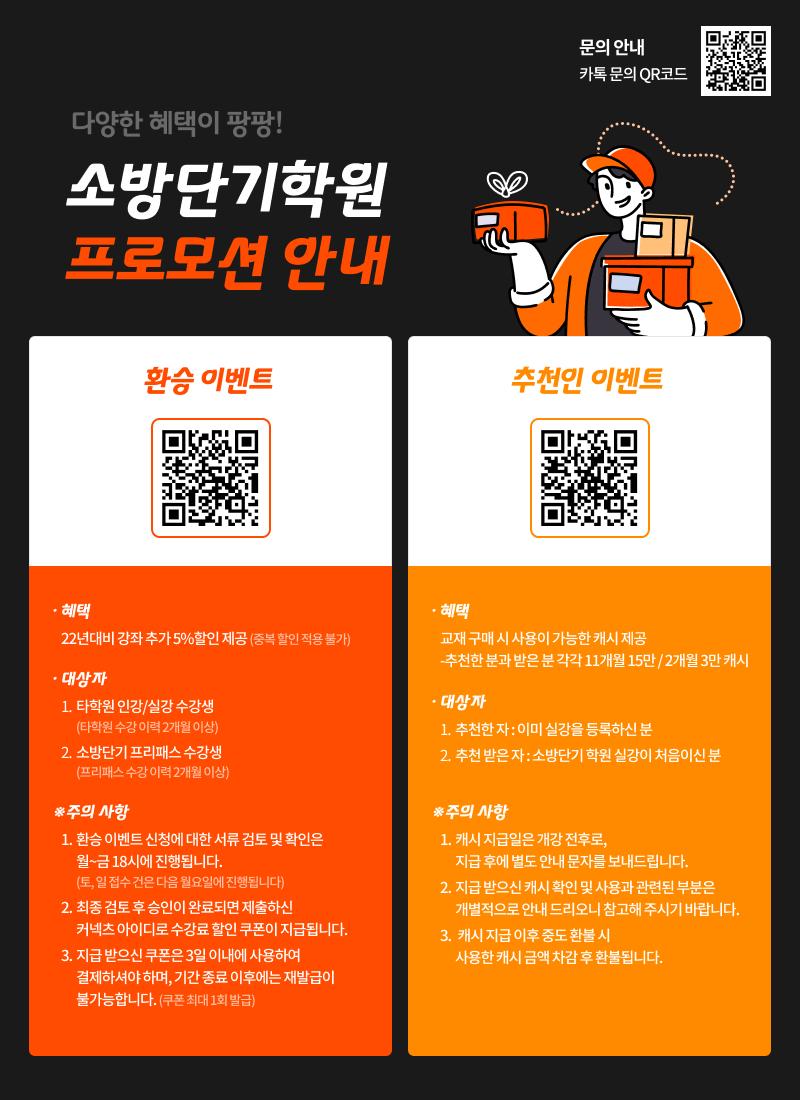 소방단기학원 프로모션 웹공지_수정.png