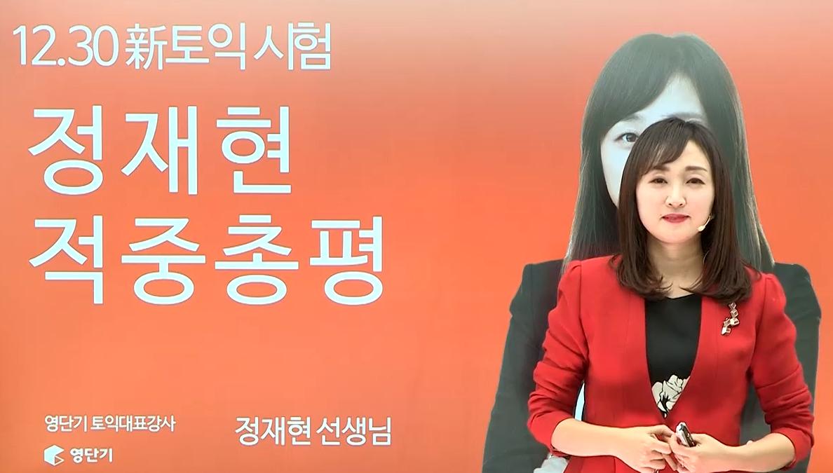 [정재현] 12/30 토익 RC 총평