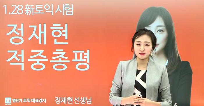 [정재현] 1/28 토익 RC 총평