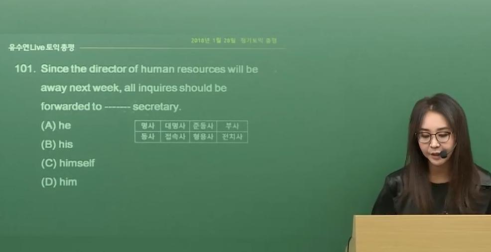[유수연] 1/28 토익 LC 총평
