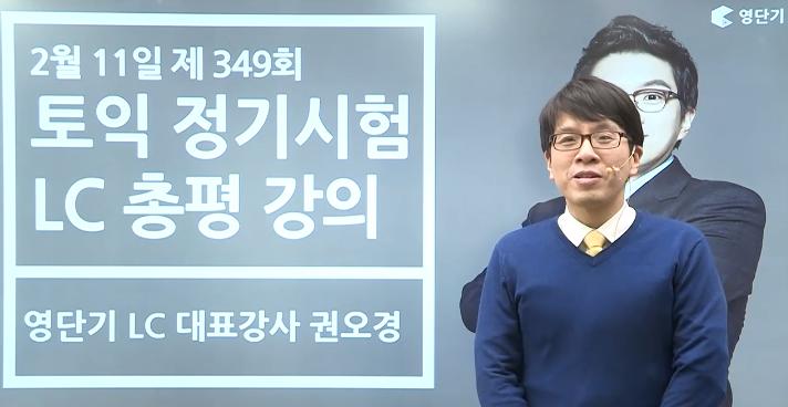 [권오경] 2/11 토익 LC 총평