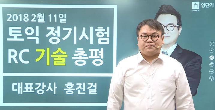 [홍진걸] 2/11 토익 RC 총평