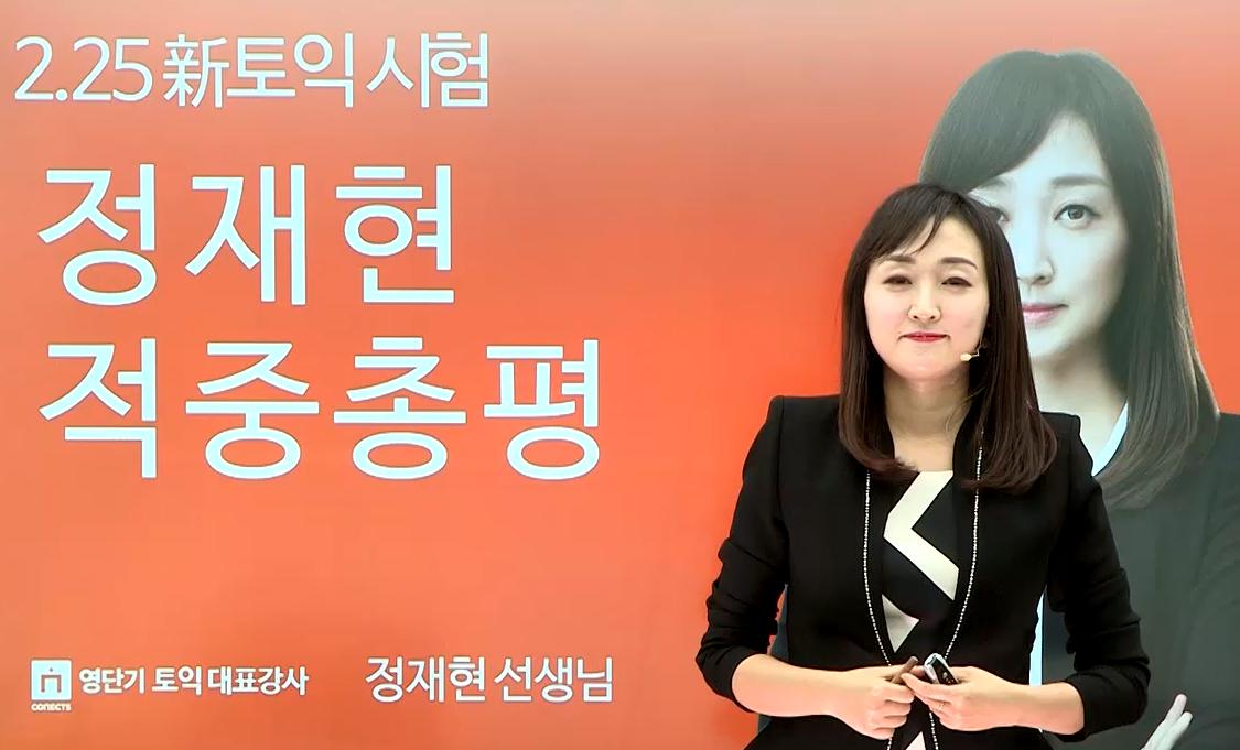 [정재현] 2/25 토익 RC 총평