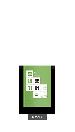 기초영어 추천교재2