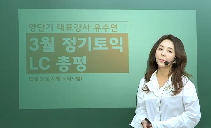[유수연] 3/31토익 LC 총평