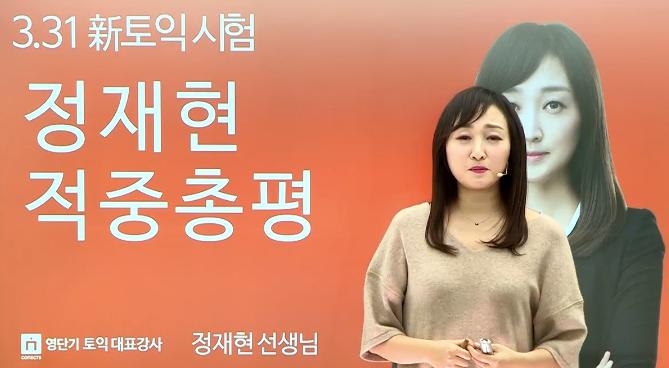 [정재현] 3/31 토익 RC 총평
