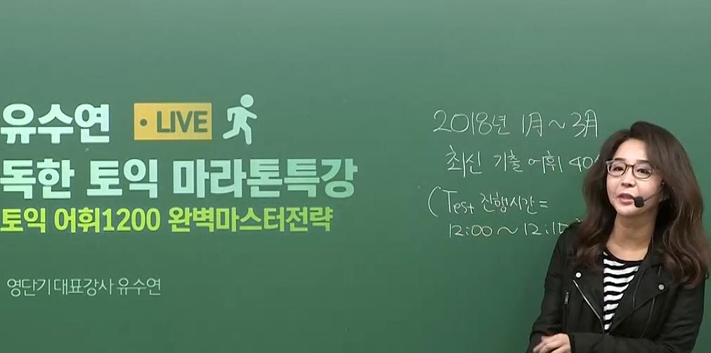 유수연 마라톤특강 2018 3월 RC