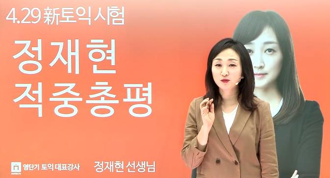 [정재현] 4/29 토익 RC 총평