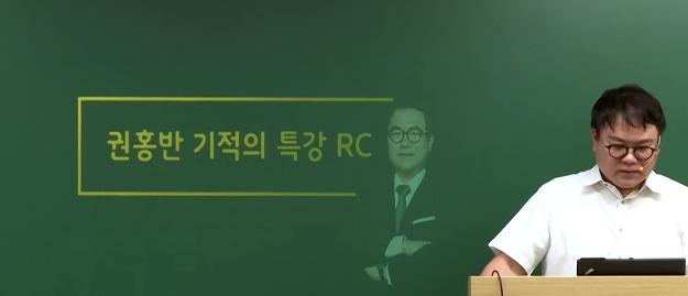 권/홍반 5월 기적의 특강 RC