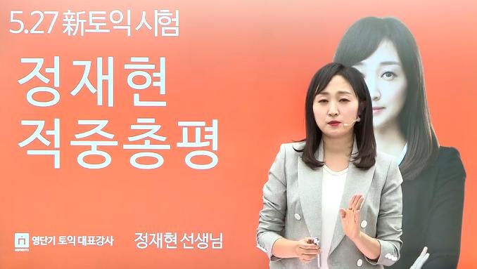 [정재현] 5/27 토익 RC 총평