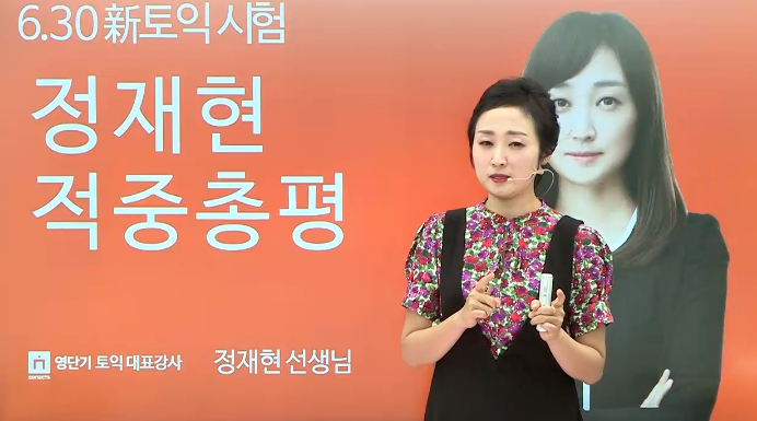 [정재현] 6/30 토익 RC 총평