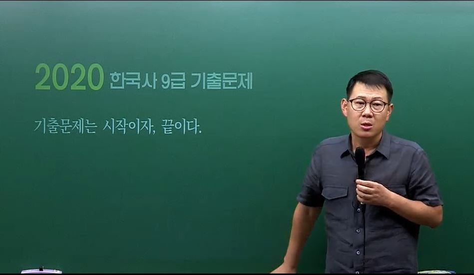 한국사 고종훈 교수님