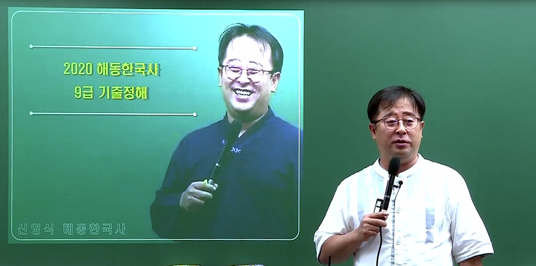 한국사 신영식 교수님