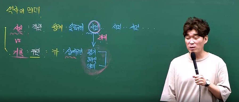 한국사 최진우 교수님