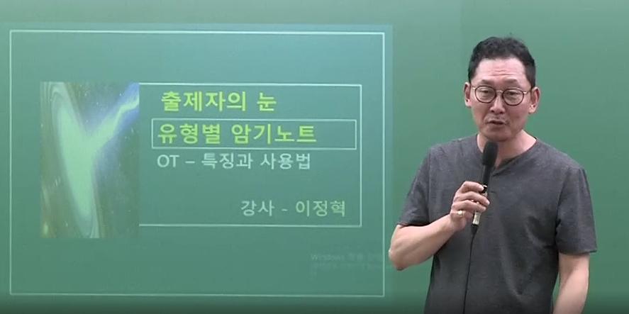 국어 이정혁 교수님