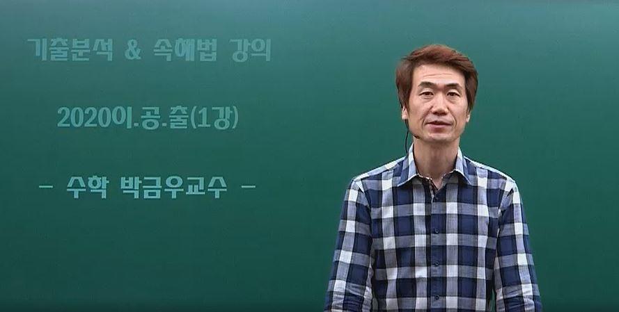 수학 박금우 선생님