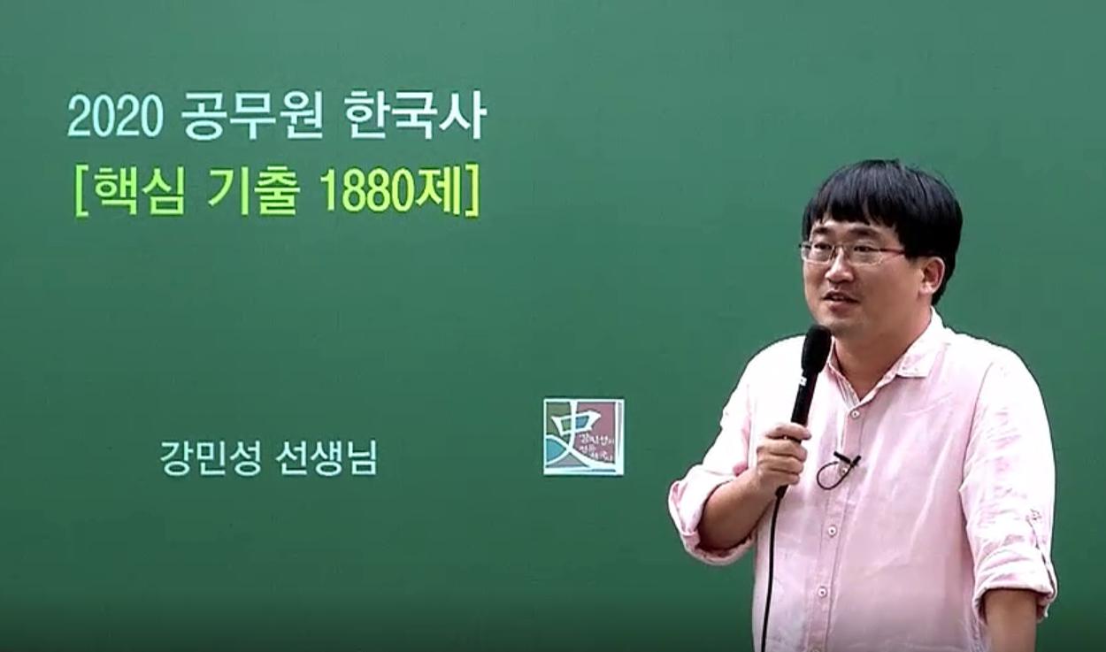 한국사 강민성 교수님