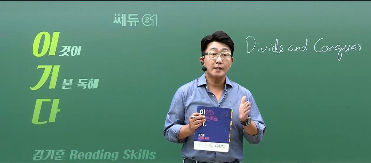 영어 김기훈 교수님