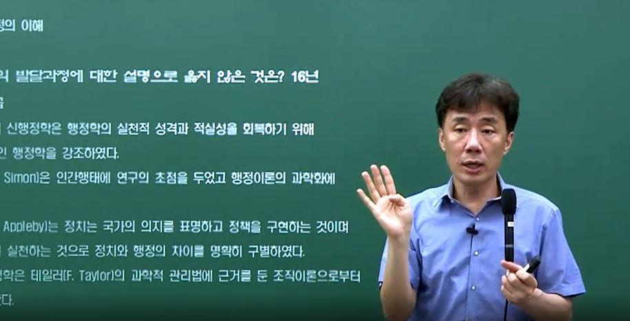 행정학 이준모 교수님