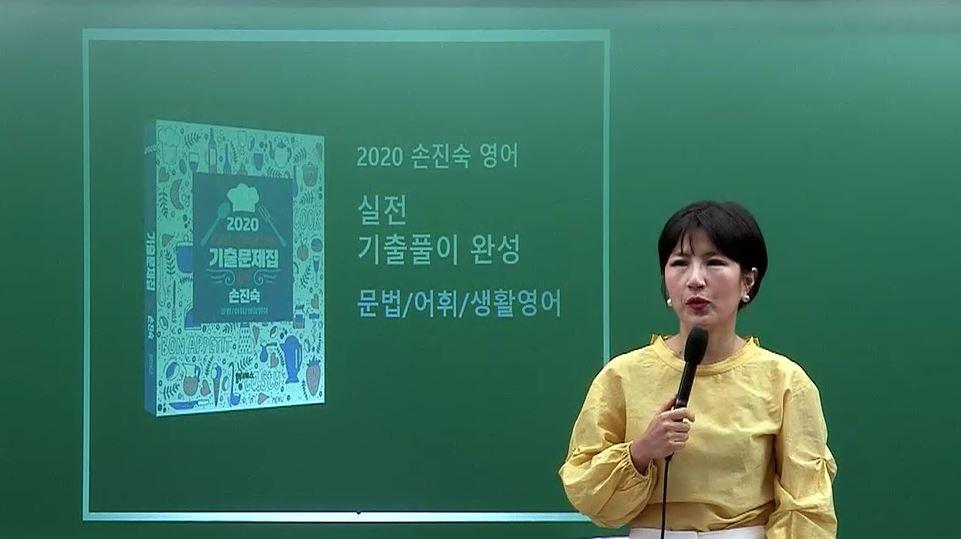 영어 손진숙 교수님