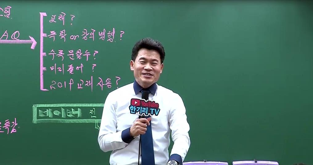 한국사 전한길 교수님