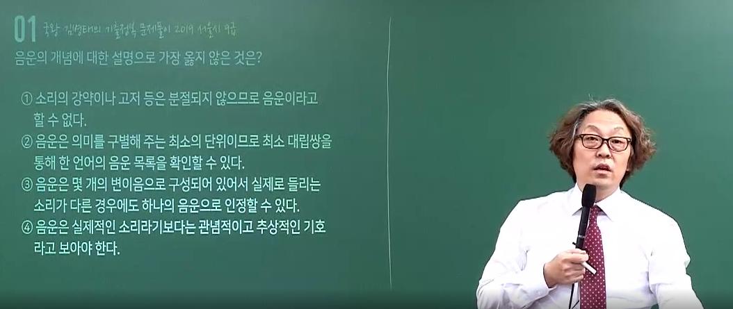 국어 김병태 교수님