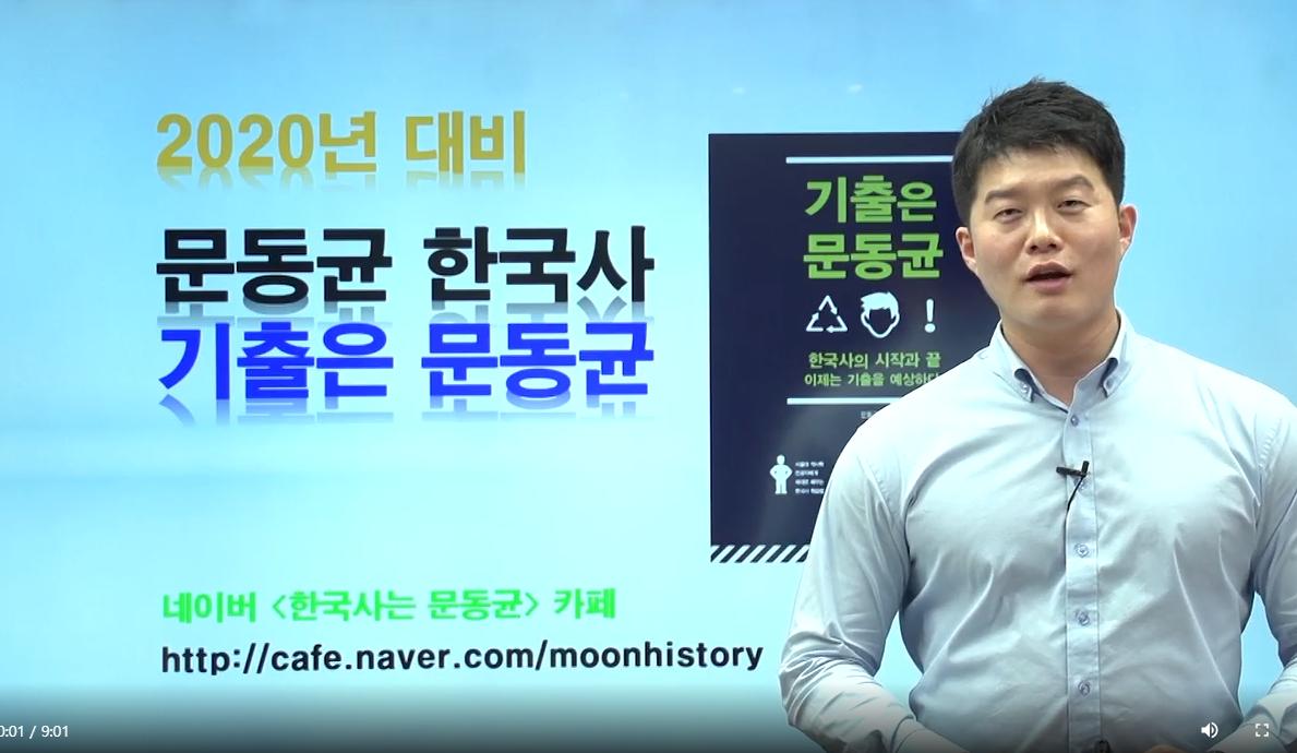 한국사 문동균 교수님
