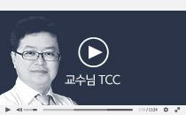 김형준 교수님의 2017 커리큘럼 소개영상