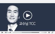 서울시 / 지방직 대비 학습법 TCC_ 수학 박금우