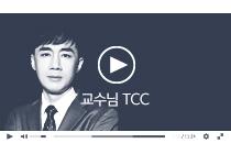 2017 키워드 행정학 커리큘럼 소개영상