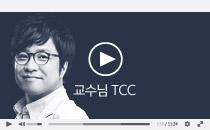 위종욱 교수님 2015 응원 프로젝트
