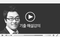 공무원 준비 동기부여 및 학습의욕 충전 노하우 _윤동은교수님