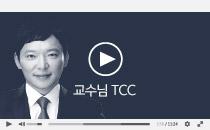 TCC - 의욕 및 동기부여_강제명