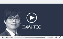 2016 학습법 - 장홍석 교수님 TCC