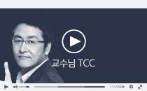 김영준 선생님 공부법특강